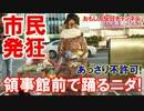 【韓国警察の無慈悲な決定に発狂】 釜山日本領事館前で踊りまくるニダ!