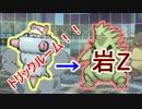【ポケモンSM】トリルヤドラン+岩Zバンギ、めっちゃ強くない!?