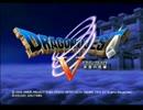 【ゆっくり実況】PS2版DQ5 程よく縛ったランダムモンスターズ 1
