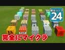 【Planet Coaster 】ようこそ! 博士パークへ! #24【ゆっくり実況】