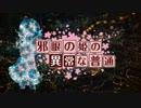 【卓m@s】邪眼の姫の物語/第玖話【SW2.0】
