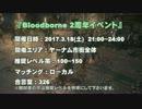 【Bloodborne】2周年イベント【告知動画】