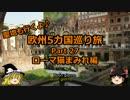 【ゆっくり】欧州5カ国巡り旅  27 ローマ猫まみれ編【旅行】