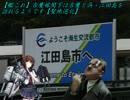第5位:【艦これ】古鷹嫁閣下が古鷹と呉・江田島を訪れるようです【聖地巡礼】