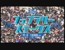 【中央競馬GⅠ】プロ馬券師よっさんの第34回 フェブラリーステークス