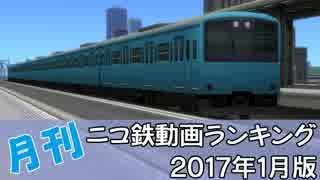 【A列車で行こう】月刊ニコ鉄動画ランキング2017年1月版