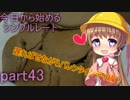 【VOICEROID実況】今日から始めるシングルレートpart43【月読アイ】
