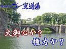 「大御心か?権力か?」4/4  第61回ゴー