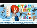 【NT京都2017】3/19(日)開催のニコ技イベント【告知】