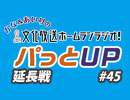 第19位:【延長戦#45】かな&あいりの文化放送ホームランラジオ! パっとUP