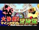 【実況】大惨劇!マインクラフト冒険隊 Part14【Minecraft】