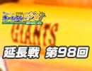 【延長戦#98】れい&ゆいの文化放送ホームランラジオ!
