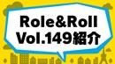 ロール&ロールチャンネル 第21回(録画) その1