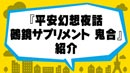 ロール&ロールチャンネル 第21回(録画) その2-1