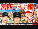 【パワプロ2016】サクサクセスで作るオリジナル侍ジャパン♯12