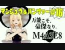 【WoT】マンジュウ&パンツァーBLITZ #16 [M4A3E8] 【ゆっくり実況】