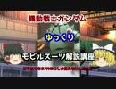 【ゆっくり解説】 1年戦争モビルスーツ解説part21【機動戦士ガンダム】