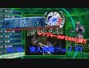 【地球防衛軍4.1】レンジャー INF縛り M30 【ゆっくり実況】