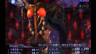 【真・女神転生III NOCTURNE マニアクス】HARD初見実況プレイ246