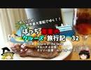 第72位:【ゆっくり】クルーズ旅行記 32 ナッソー出港 ルームサービス thumbnail