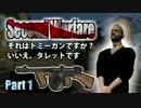 【実況】早期アクセスゲーム探訪記 【Second Warfare】 part1