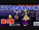 【ネクダン】リズム感ない二人で鬼畜リズムRPG - Part12 【初見二人実況】