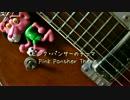 ピンク・パンサーのテーマ