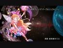 第39位:【東方自作アレンジ】パープルシンフォニー(原曲:星条旗のピエロ)
