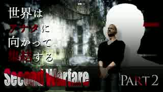 【実況】早期アクセスゲーム探訪記 【Second Warfare】 part2(終)