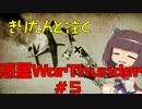 きりたんと往く惑星WarThunder #5