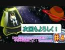 【5分動画】 まったりサクサク実況!宇宙の冒険家ごっこ ♯4 【Astroneer】