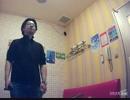 【黒光るG】LOVE PHANTOM/B'z【歌ってみた】