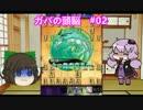【将棋】ガバの頭脳 #02 【ゆっくり&結月ゆかり】
