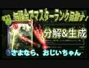 【シャドウバース】#23_無課金でマスター目指す!《分解&生成&おじき..》