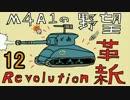 【WoT】M4A1の野望 革新 その12【M4A1 Revalorise】