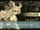 【東方】砕月 ファミコンアレンジ【SF音源】