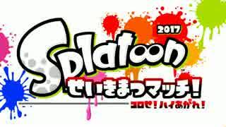 スプラトゥーン せいきまつマッチ2017 1試合目/ガルナ(オワタP)