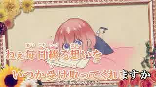 【ニコカラ】花に赤い糸<on vocal>