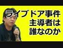 堀江隆文×水道橋博士 「ライブドア事件の実際の主導者は?」