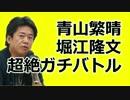 堀江隆文×青山繁晴 壮絶口論!「自衛官の努力なんて…」青山激怒!!