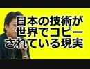 堀江隆文×大前研一 「日本のイノベーションが世界ですぐに…」