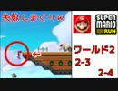 【ワールド2】スーパーマリオラン実況プレイ!♯5