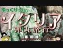 【ゆっくり】イタリア弾丸旅行記 第10話 大美術館
