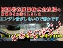 【燃料電池自動車】トヨタ自動車株式会社MIRAIに試乗してみた(愛媛大学)【次世代科学者育成プログラム事業】