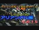 【ダークソウル3】マイナー武器で4周目協力プレイ その15