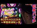松本バッチの回胴Gスタイル2 VOL.10(1/2)SLOTバジリスク~甲賀忍法帖~Ⅲ