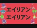 【◇合唱◆】エイリアンエイリアン【男性8人】