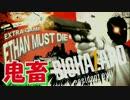 【実況】超鬼畜ゲーム!BGMで怖くないイーサンマストダイ part.1