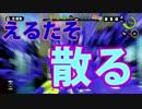 【splatoon】シューターリハビリしてたら破裂した【part30】