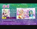「プリパラソング♪コレクション 2ndステージDX」試聴映像